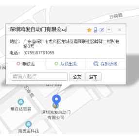 深圳鸿发自动门有限公司的售后服务