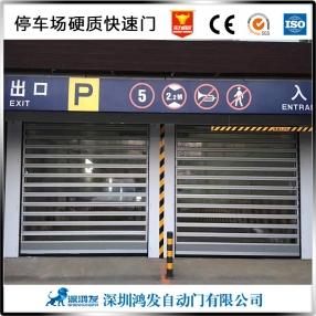 广州铝合金硬质快速门