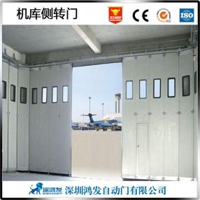 广州机库侧转平移门