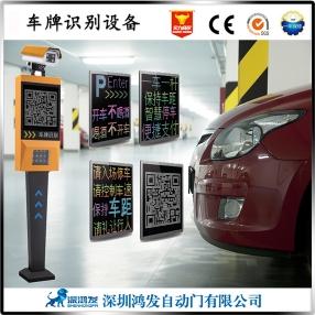 微信扫码车牌识别系统