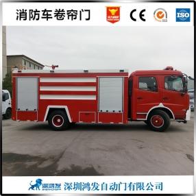 消防车车用卷帘门